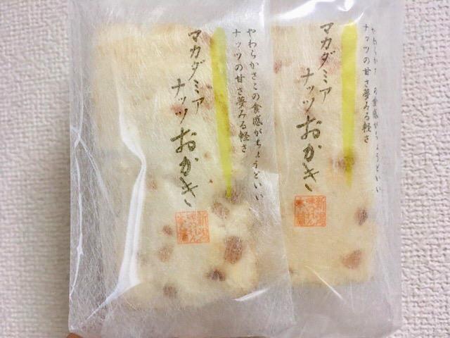 新潟味のれんのマカダミアナッツおかき