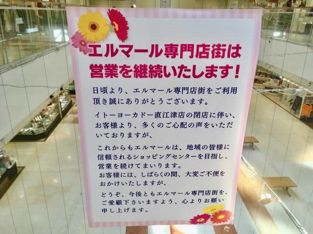 イトーヨーカドー直江津店の閉店後
