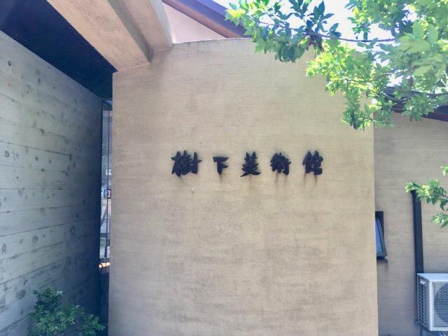 樹下美術館