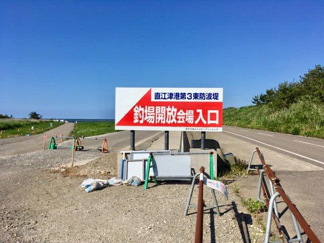 直江津港第3東防波堤